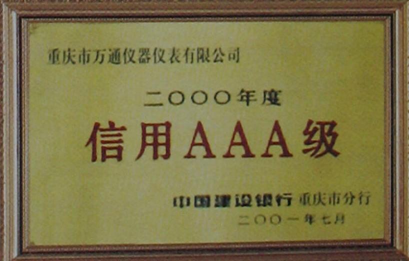 信用AAA级
